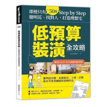低預算裝潢全攻略:即使只有50萬,Step by Step,聰明花、找對人,打造理想宅新屋&10年內屋齡適用