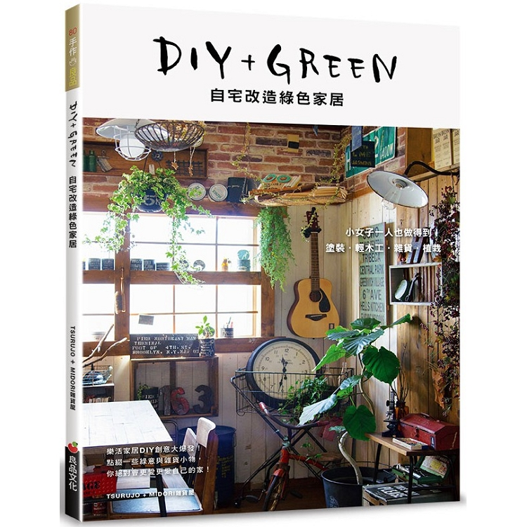 DIY+Green : 自宅改造綠色家居