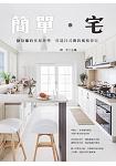 簡單.宅:斷捨離的住屋哲學,打造日式簡約風格住宅