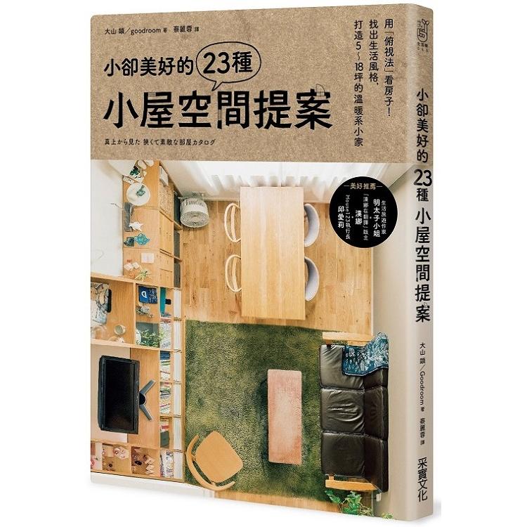 小卻美好的23種小屋空間提案 用「俯視法」看房子!找出生活風格,打造5~18坪的溫暖系小家