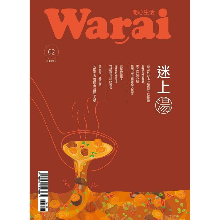 Warai開心生活:迷上湯