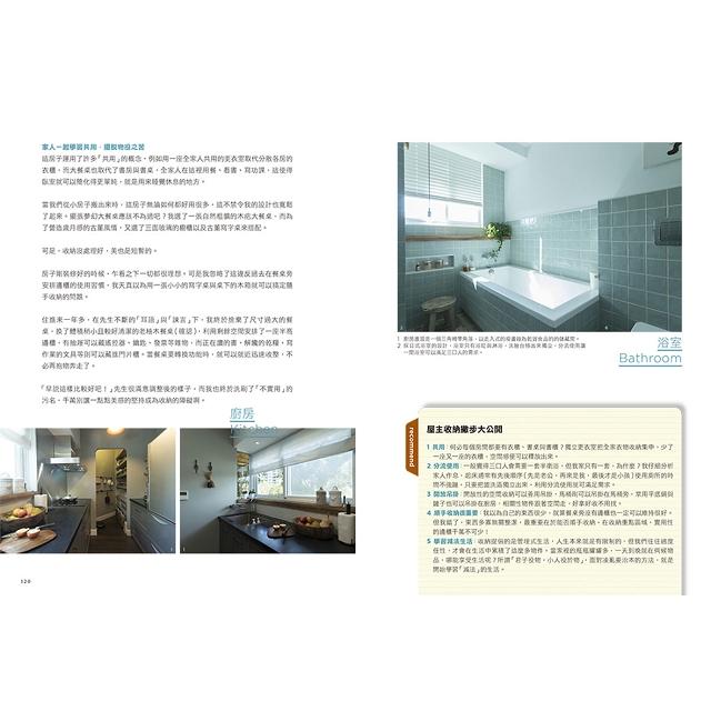 一開始就不用收!家的最後一堂空間收納課(暢銷增訂版):換屋8次,親身實驗,台灣設計師一定要教你的