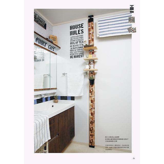 小空間完全適用的壁面改造術