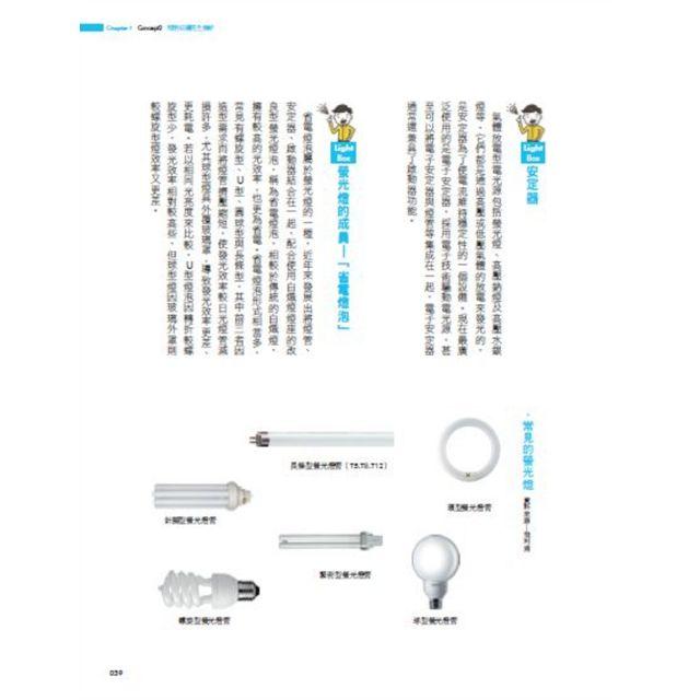 照明設計終極聖經【暢銷更新版】:從入門到精通,超實用圖文對照關鍵問題,全面掌握照明知識與設計應用
