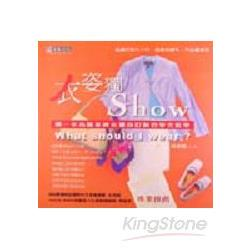 衣姿獨SHOW-第一本為職業婦女量身訂製的