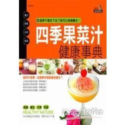 四季果菜汁健康事典 / 間野百合子