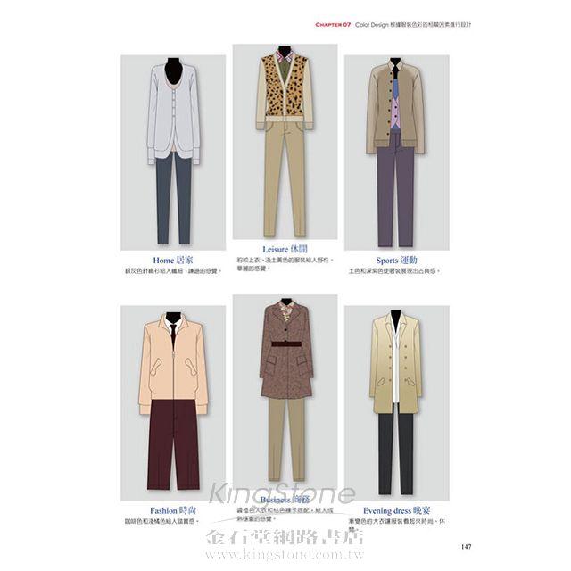 跟著配就時尚-配色與穿搭款式設計的百變
