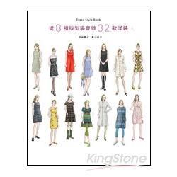 從8種版型學會做32款洋裝