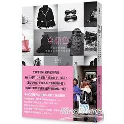 穿顏色:日本時尚總監教妳最IN穿搭配色學,菊池京子