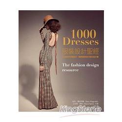 服裝設計聖經:從1000件服裝設計,窺探服裝設計師的設計觀