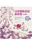 日本傳統花紋素材集:京友禪(附光碟)