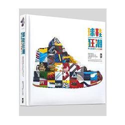 球鞋狂潮:夢幻限量款必收500 (英國Thames & Hudson原廠印製,首度繁體中文版限量上市,精裝典藏版)