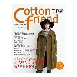 Cotton friend 手作誌31:絕對高顏值的冬季日常穿搭手帖