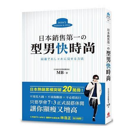 日本銷售第一的型男快時尚:日本頂尖男裝採購專家教你,只要學會7:3正式混搭休閒,讓你顯瘦又增高