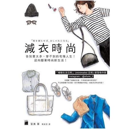 減衣時尚: 告別買太多、 穿不到的屯積人生! 迎向簡單時尚新生活!