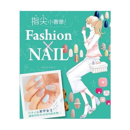 指尖小奢華!Fashion×NAIL