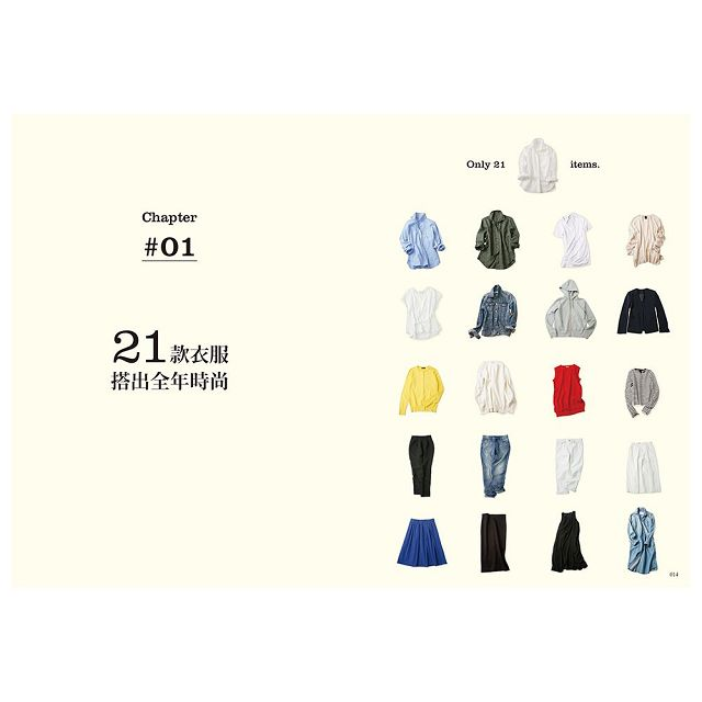 簡單生活質感穿搭術:21款衣服搞定全年穿搭