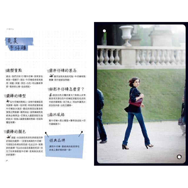 巴黎女人的時尚聖經--超級名模伊內絲.法桑琪的風格心法(全新修訂版)