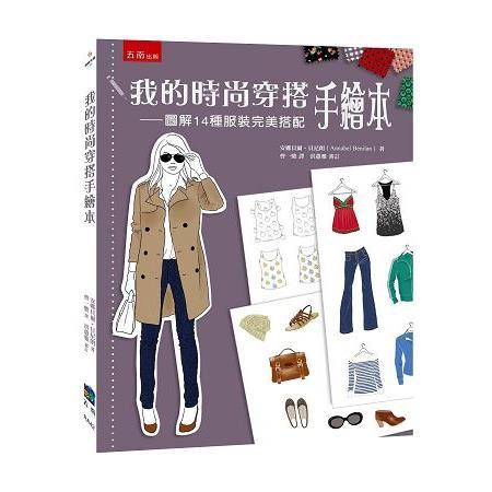 我的時尚穿搭手繪本:圖解14種服裝完美搭配