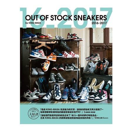 鞋頭必收夢幻逸品 OUT OF STOCK SNEAKER 2016-2017