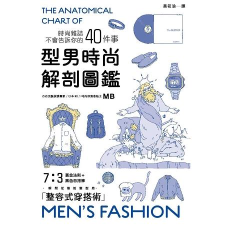 型男時尚解剖圖鑑