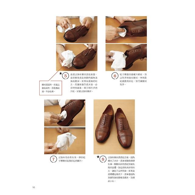 一流的養鞋術