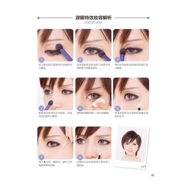 掌握COSPLAY關鍵密碼:特殊妝容‧髮型設計‧整體造型‧後製製作一本通【熱銷版】