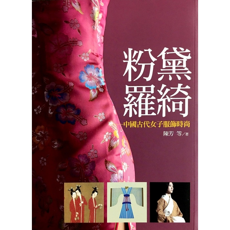 粉黛羅綺:中國古代女子服飾時尚