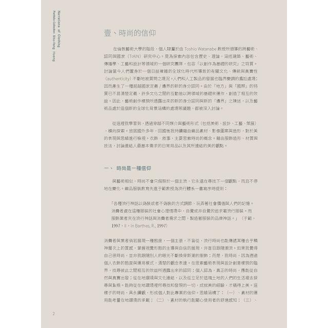 衣飾.敘事:黃淑芳作品集2012-2017