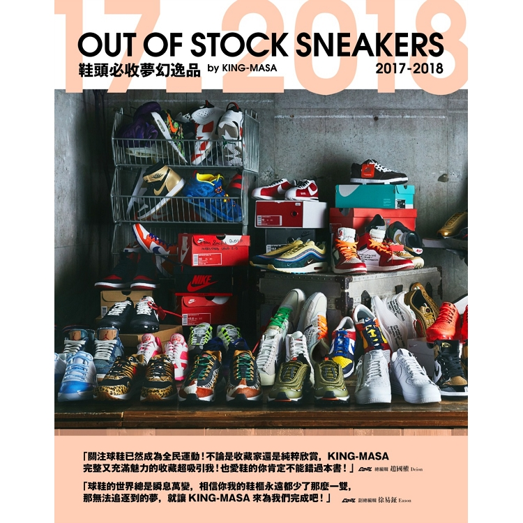 鞋頭必收夢幻逸品 OUT OF STOCK SNEAKER 2017:2018