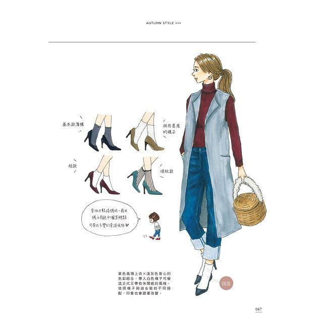 女孩的玩美休閒穿搭 Saeko的手繪時尚筆記