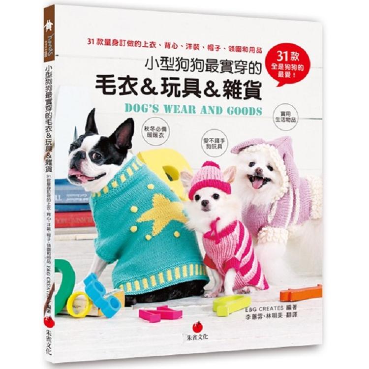 小型狗狗最實穿的毛衣&玩具&雜貨