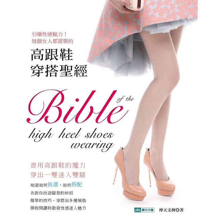 引爆性感魅力!每個女人都需要的高跟鞋穿搭聖經