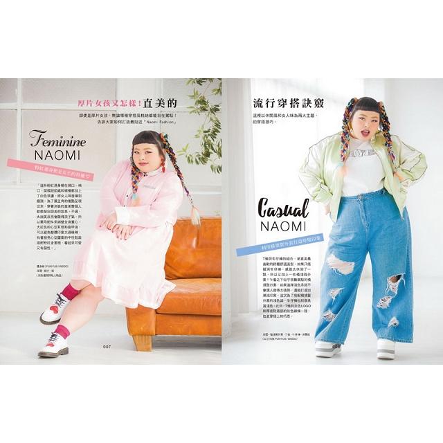 棉花糖女孩的時尚穿搭:渡邊直美御用造型師教妳只要選對顯瘦基本款,厚片女也可以超有型!