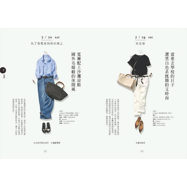 365天的基本款時尚穿搭:1天1套全圖解!日本頂尖部落客教你只用UNIQLO,穿出平價高質感