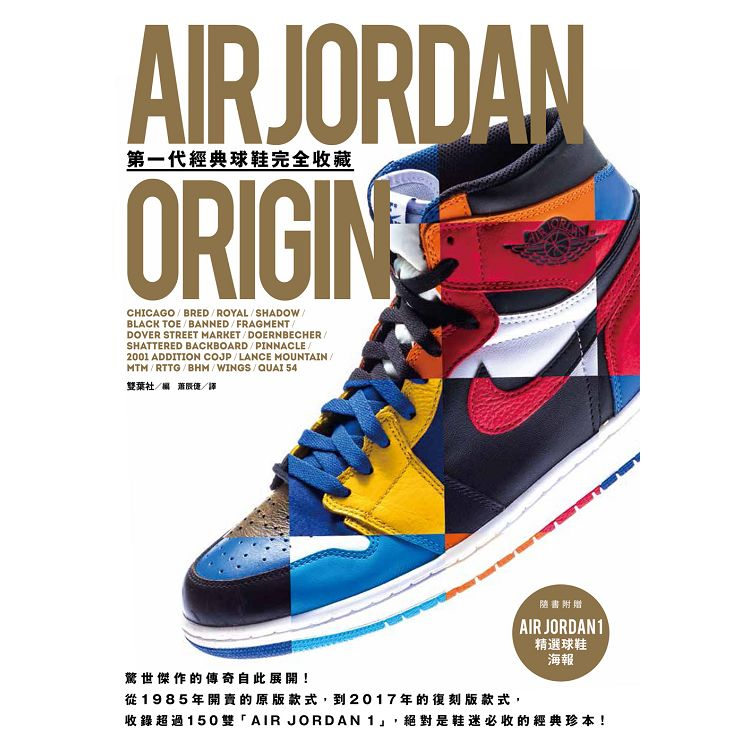AIR JORDAN ORIGIN 第一代經典球鞋完全收藏