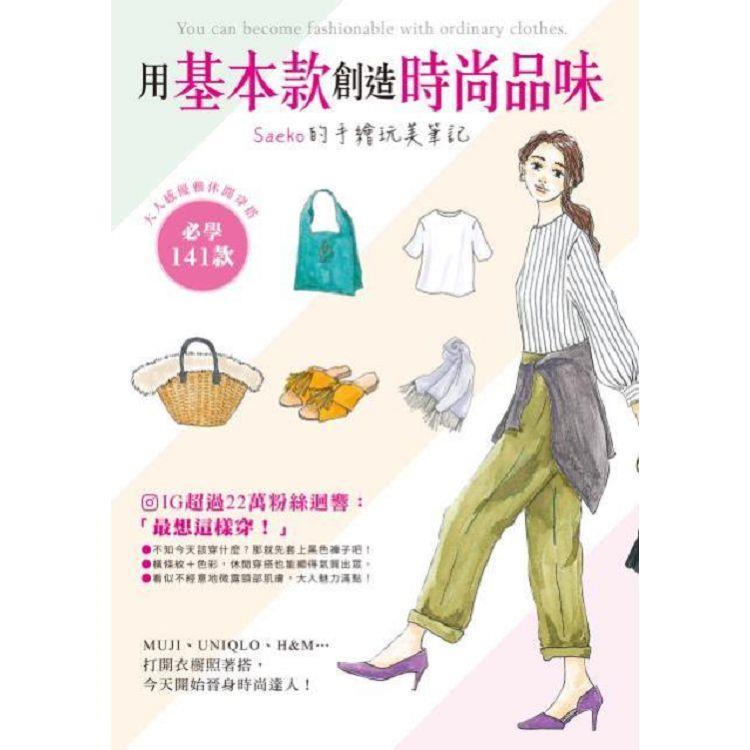 用基本款創造時尚品味 Saeko的手繪玩美筆記