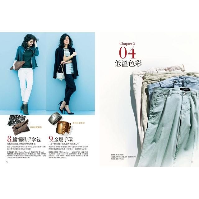 日雜人氣造型師時尚褲裝穿搭課: 5款經典褲型 × 5種低溫色彩 × 4項穿搭法則 × 10個玩轉
