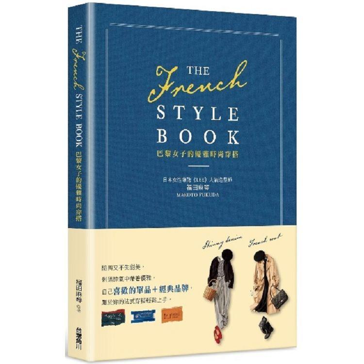 THE FRENCH STYLE BOOK 巴黎女子的優雅時尚穿搭