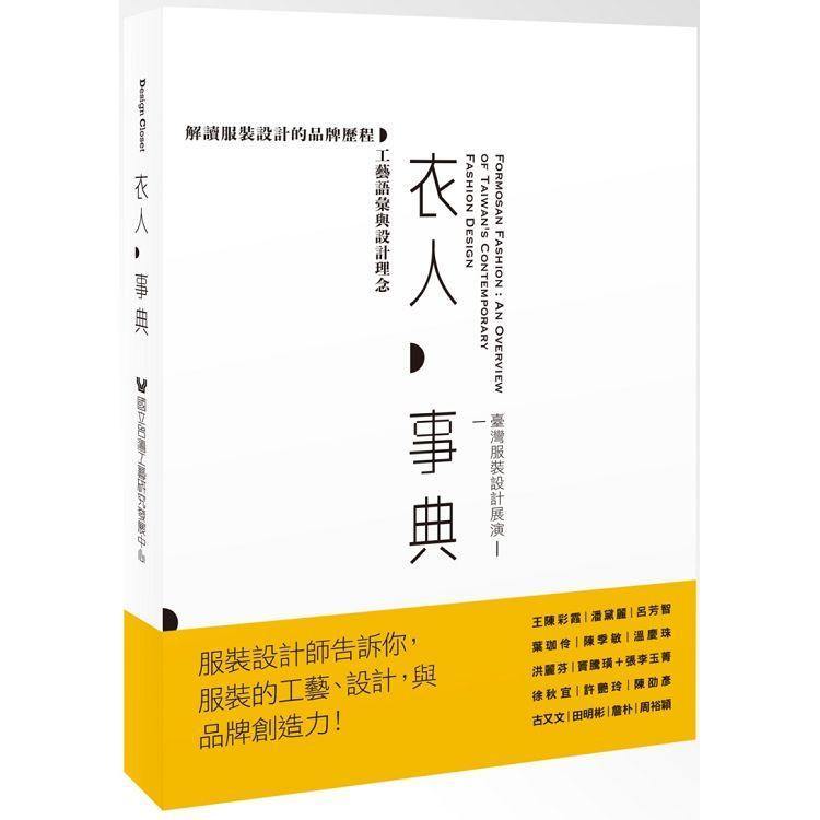 衣人事典:臺灣服裝設計展演
