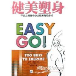健康塑身EASY GO