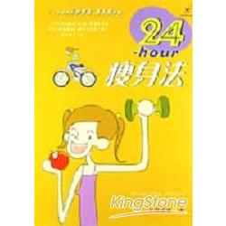 24小時瘦身法