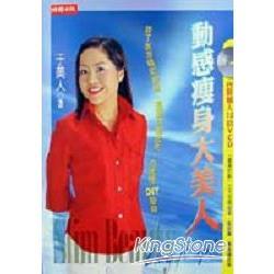 動感瘦身大美人(附 CD)
