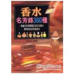 香水名芳錄360種
