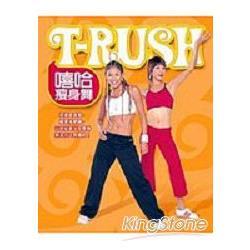 T-Rush嘻哈瘦身舞