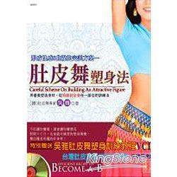 形成性感S曲線的完美方案:肚皮舞減肥法