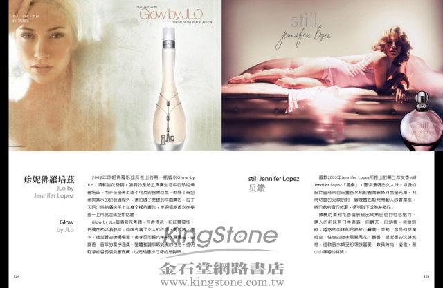 潘朵拉的魔幻香水