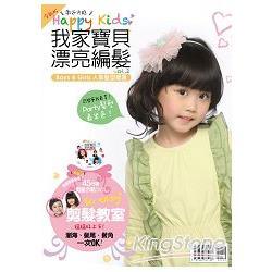 我家寶貝漂亮編髮2(附剪髮基礎與變髮技巧DVD )