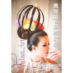 黃雅蘭的新娘魔髮