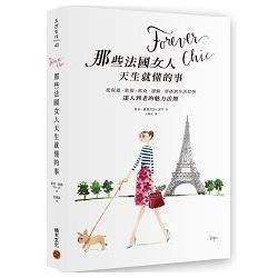 Forever chic:那些法國女人天生就懂的事:從保養、妝髮、飲食、運動、穿搭到生活哲學,迷人到老的魅力